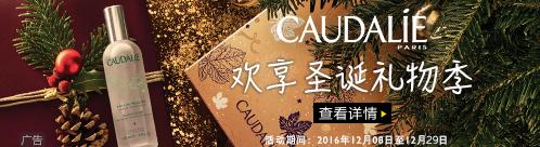 CAUDALIE欢享圣诞礼物季