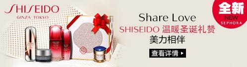 SHISEIDO温暖圣诞礼赞,美力相伴